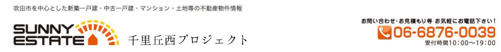 【公式】吹田市千里丘西プロジェクト第一期分譲