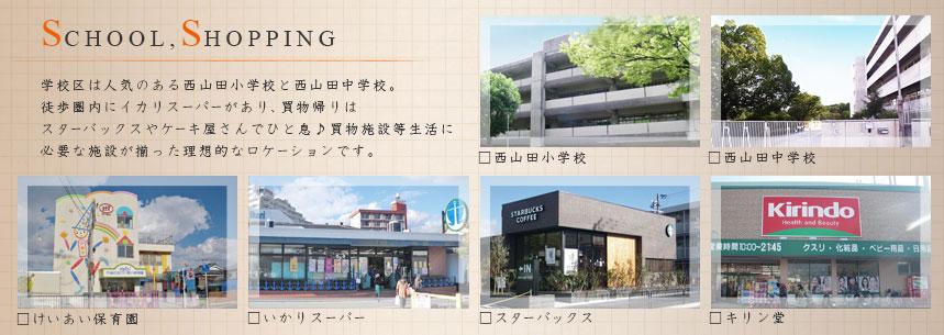 scool,shopping 学校区には人気のある西山田小学校と西山田祐学校。徒歩圏内にイカリスーパーがあり、買物帰りはスターバックスやケーキ屋さんでひと息♪買物施設等生活に必要な施設が揃った理想的なロケーションです。